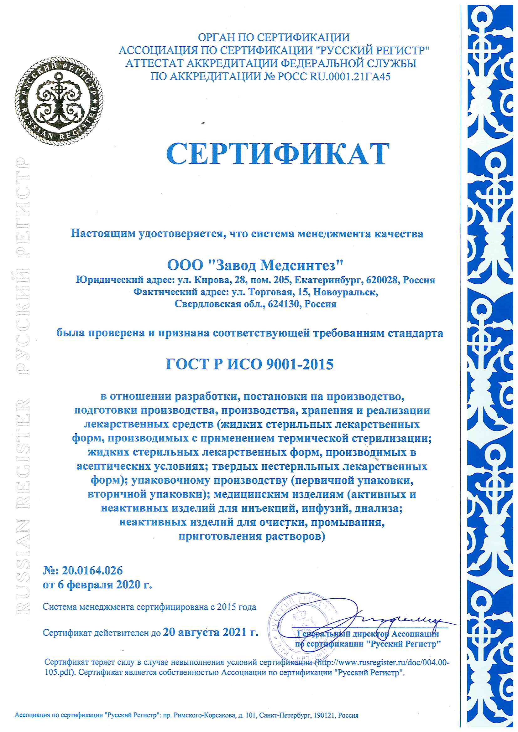 Certificate of compliance with the requirements of GOST R ISO 9001:2015 (ISO 9001:2015) issued by Russian Register Certification Association