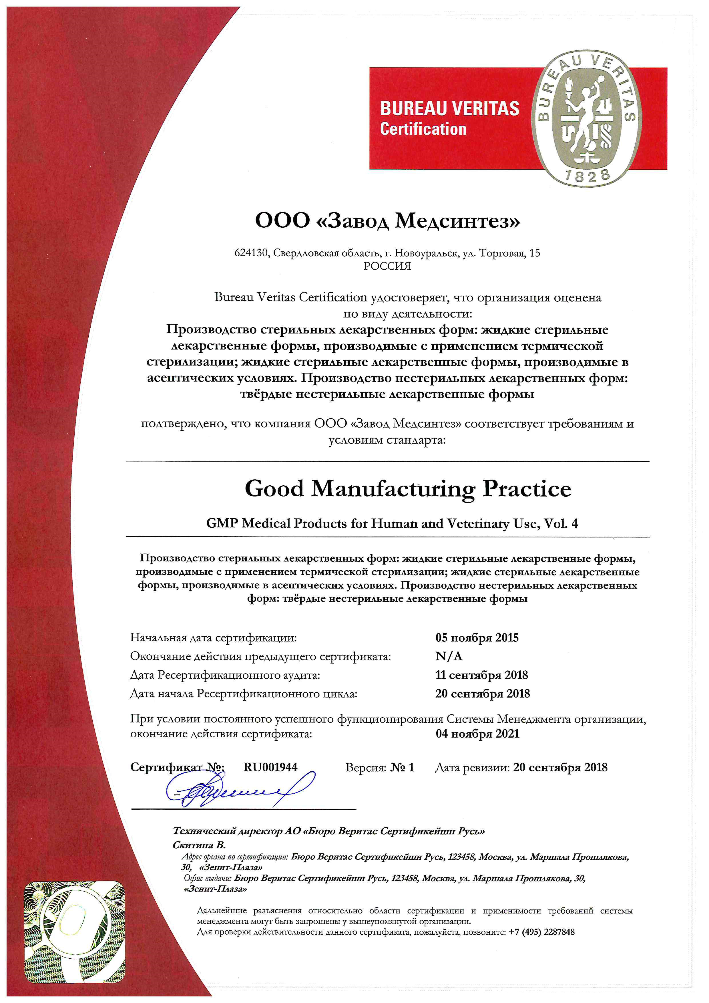 Certificate of GMP Medical Products for Human and Veterinary Use compliance (certification body: BUREAU VERITAS)
